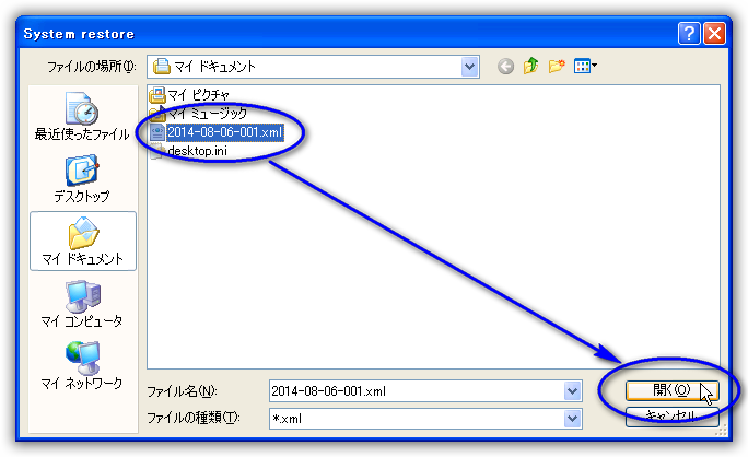 ZoneAlarm Free Firewall / 設定の復元(Restore)