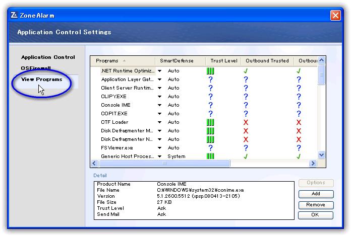 ZoneAlarm Free Firewall / プログラム一覧 (View Programs)