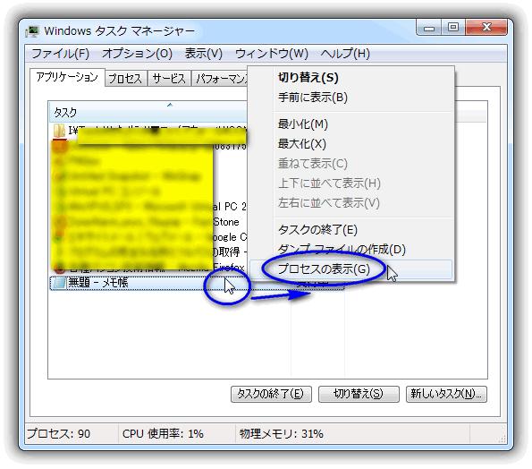 プログラムの完全な名称とフルパスの取得