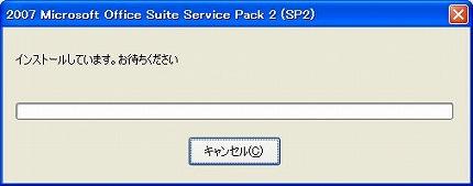 2007 microsoft office スイート service pack 3