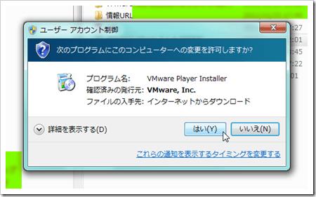 ユーザーアカウント制御(UAC)をキャプチャ-
