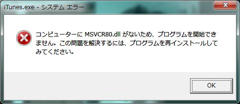 iTunes.exe - システムエラー