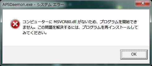 APSDaemon.exe - システムエラー