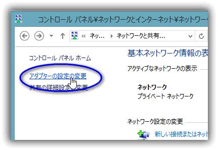 Windows 8 (8.1) / ネットワーク切断