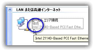 Windows XP / ネットワーク接続