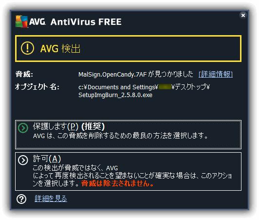 SetupImgBurn_2.5.8.0.exe  脅威:MalSign.OpenCandy.7AF が見つかりました