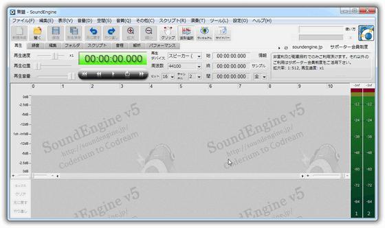 SoundEngine Free v5