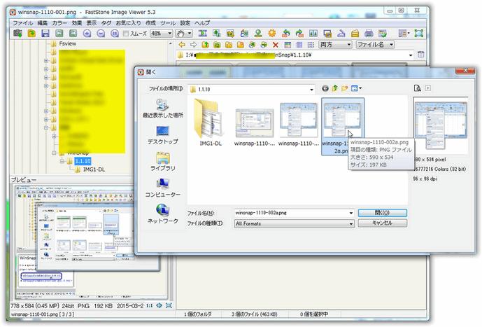 デスクトップキャプチャーソフト「WinSnap」のフリーソフト・バージョン
