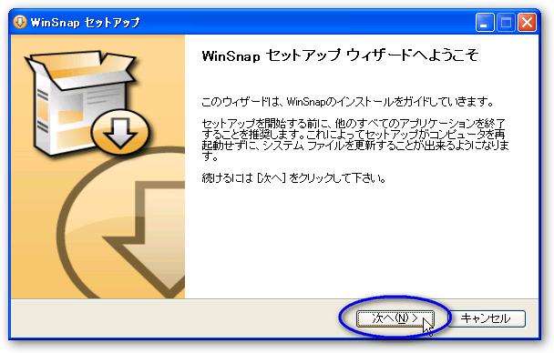 WinSnap のインストール
