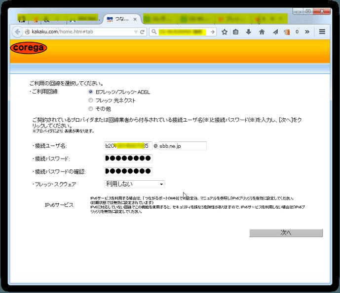 コレガ 無線LANルーター SP-WLR300NX/B の初期設定