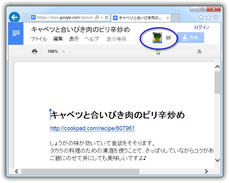 Google Drive のファイル共有での問題点