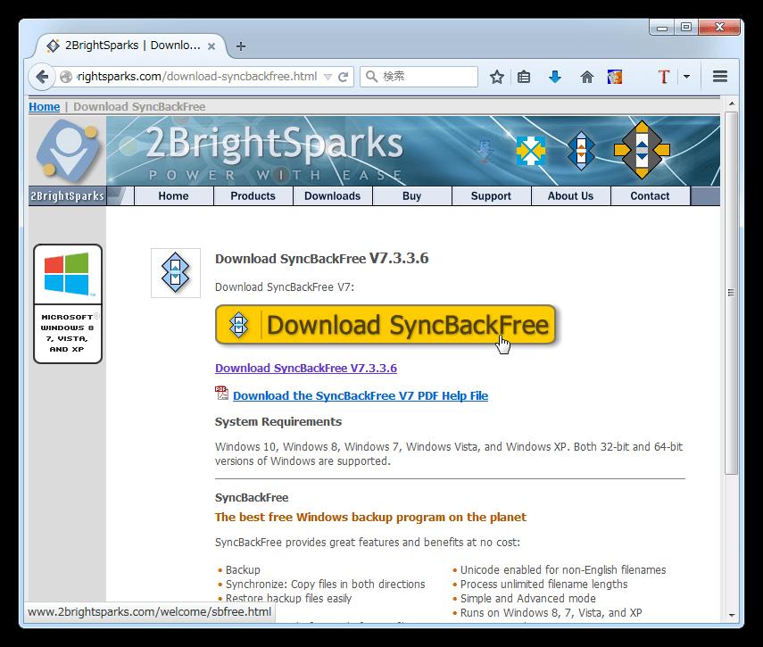 SyncBack Free のダウンロード