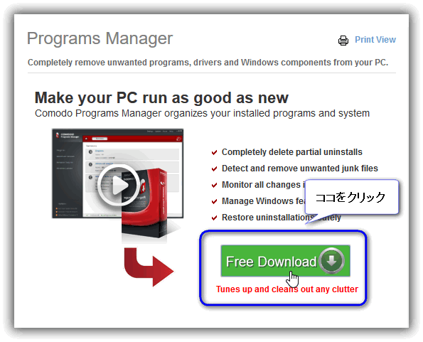Comodo Programs Manager をWindows 10にインストール