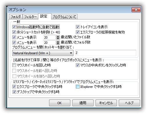 Chameleon Folder オプション画面・設定