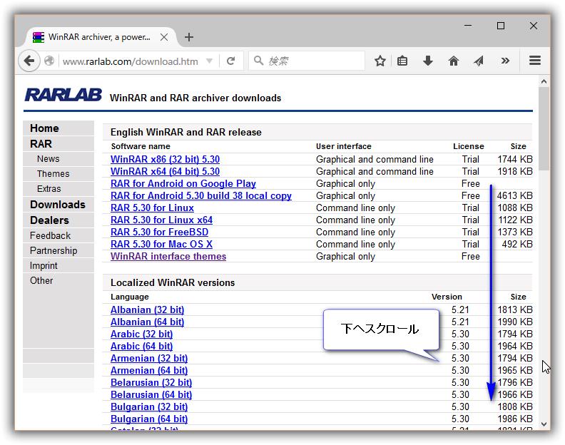 WinRAR 5.21 日本語対応版をダウンロード