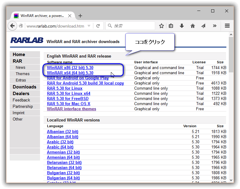 WinRAR 3.50 英語版をダウンロード