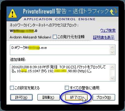 Privatefirewall : 拡張警告で「終了」ボタンを押しても拡張警告が消えない