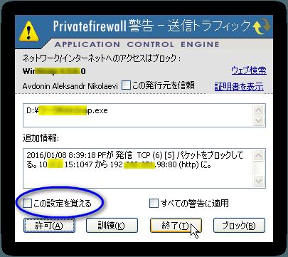 Privatefirewall:「この設定を覚える」が未チェックだと、OSの再起動をすると「アプリケーション規則」が消える。