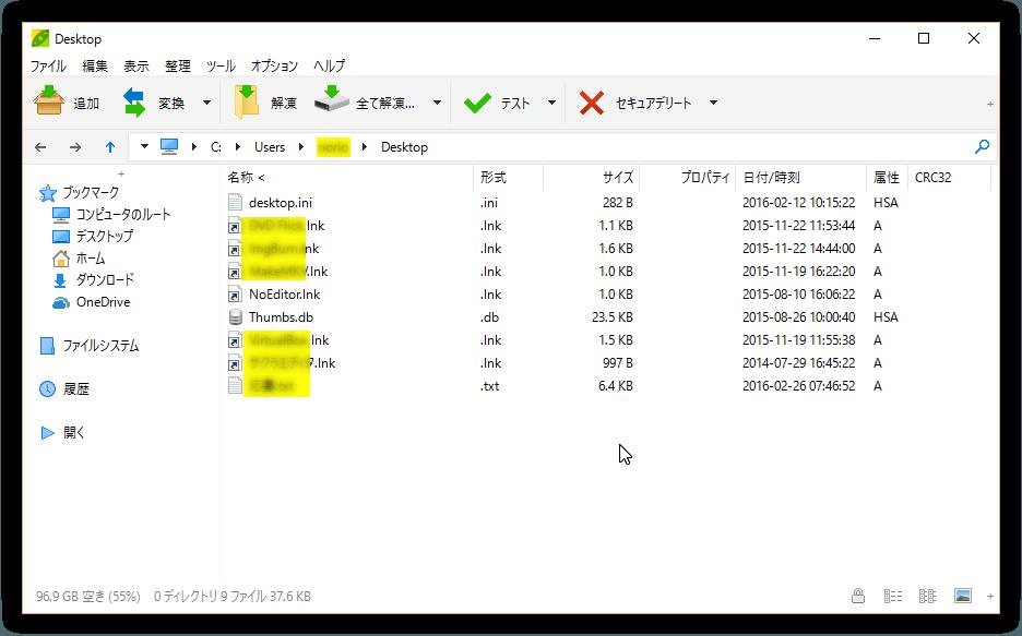 PeaZipを日本語表示にする