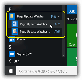 Page Update Watcher のインストール