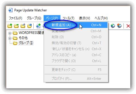 Page Update Watcher Webページの登録