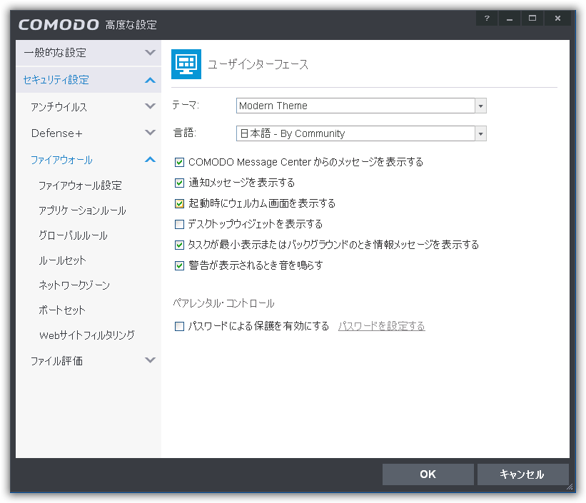COMODO Internet Security 8.0.0.4337 の日本語化