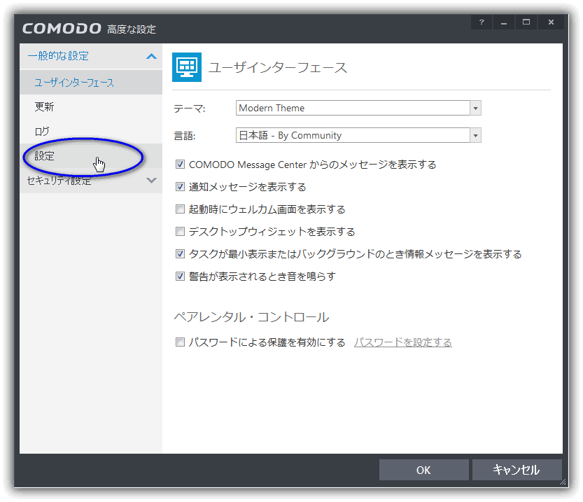 COMODOの設定をファイルとして保存