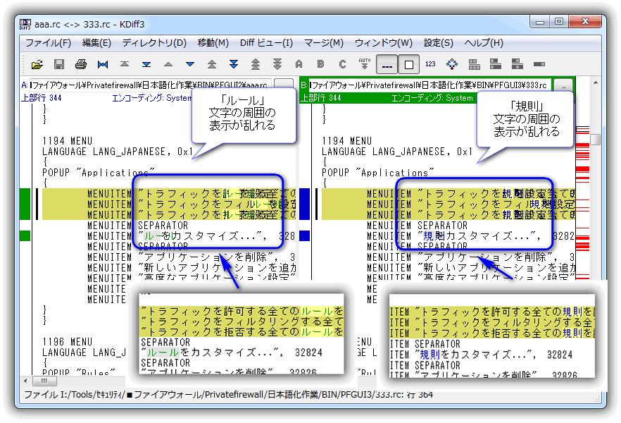 KDiff3 バージョン 0.9.97 で日本語テキストの比較を行った場合の例