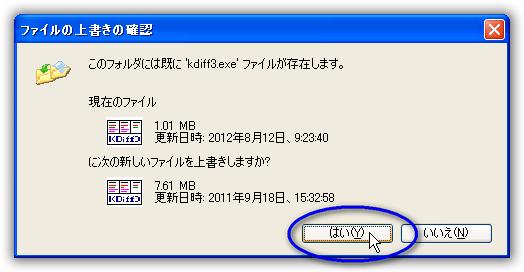 KDiff3 修正版を使って日本語表示