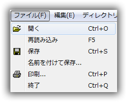 KDiff3 「ファイル」 日本語のメニュー