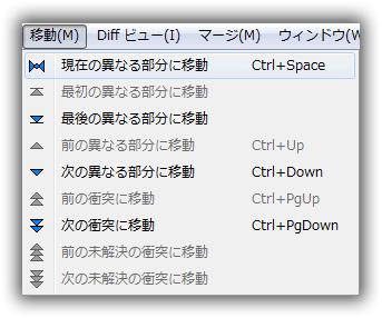 KDiff3 「移動」 日本語のメニュー