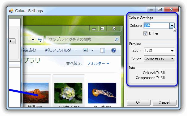 PNGoo / pngquant 使い方
