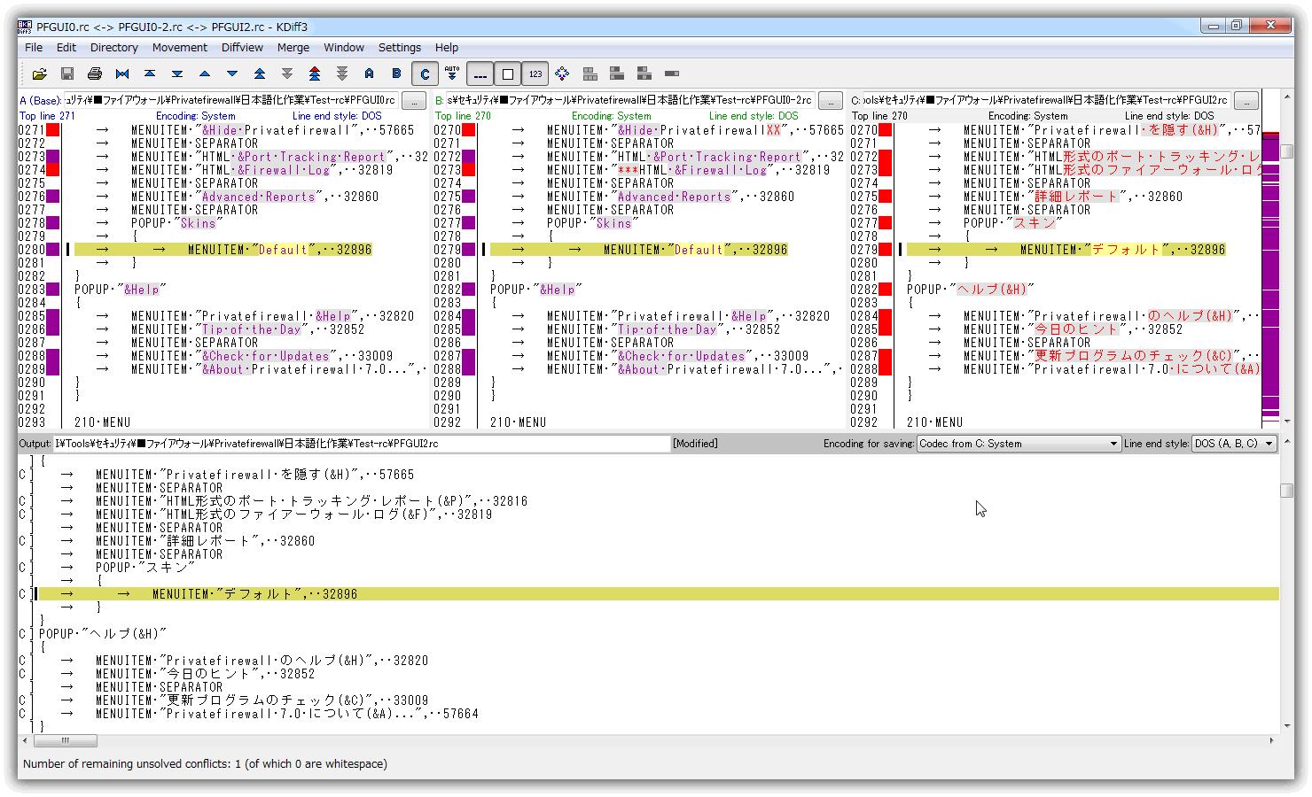 KDiff3 1文字単位で比較できるツール