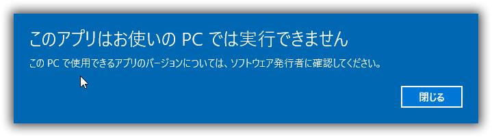 Windows 10 「このアプリはお使いのPCでは実行できません」