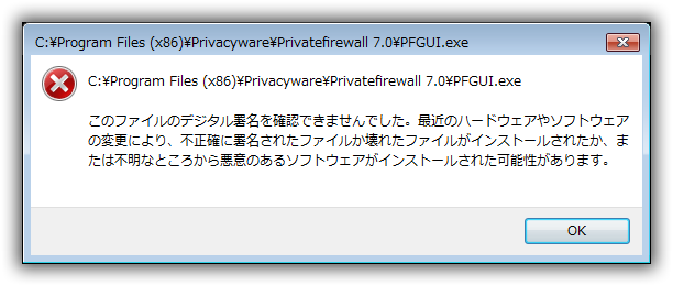 Windows 7 「このファイルのデジタル署名を確認できませんでした。・・・」