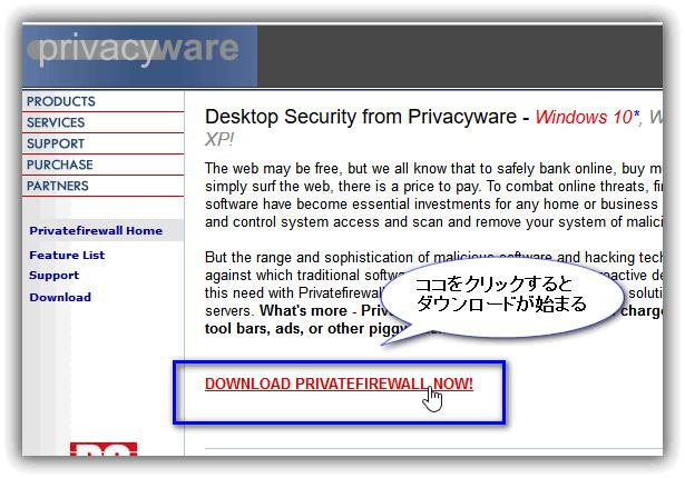 Privatefirewall のダウンロード