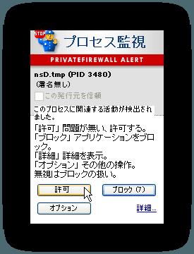 Privatefirewall のトレイ警告メッセージ