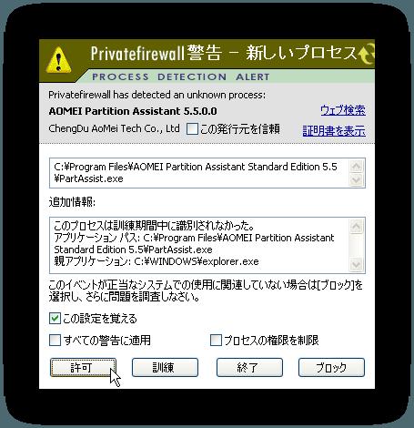 Privatefirewall の拡張警告メッセージ