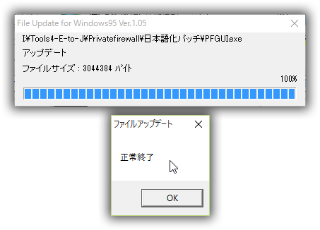 Privatefirewall 日本語パッチの実行結果 「正常終了」