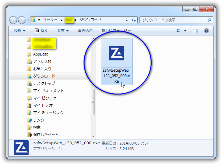 ZoneAlarm Free Firewall ダウンロード