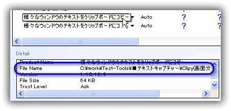 ZoneAlarm Free Firewall / プログラム一覧 (View Programs) から不要なプログラムを削除
